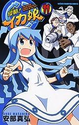 第2期テレビアニメも好評だった「侵略!イカ娘」第11巻