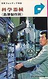 科学器械 島津製作所 (産業フロンテイア物語)
