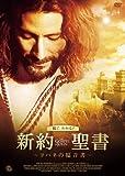 新約聖書 ~ヨハネの福音書~ [DVD]