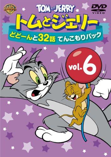 トムとジェリー どどーんと32話 てんこもりパック Vol.6 (2枚組) [DVD]