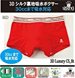 男性用失禁パンツ sit king underwear(シッキングアンダーウェア) ボクサータイプ (M, 赤(RED))