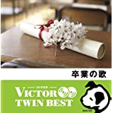 [CD2枚組] ビクターTWIN BEST(HiHiRecords)卒業のうた