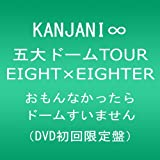 KANJANI�� ����ɡ���TOUR EIGHT��EIGHTER �����ʤ��ä���ɡ��ह���ޤ���[DVD��������]