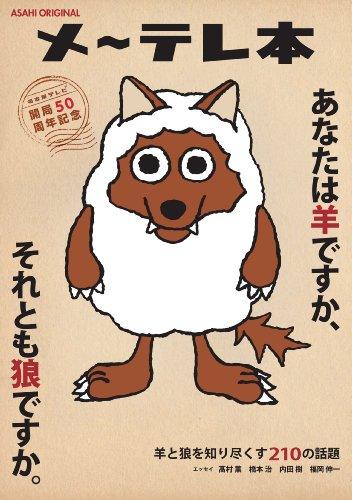 メ~テレ本―あなたは羊ですか、それとも狼ですか。 (アサヒオリジナル)