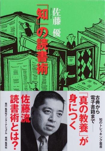 「知」の読書術 (知のトレッキング叢書)
