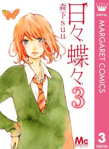 日々蝶々 3 (マーガレットコミックスDIGITAL)