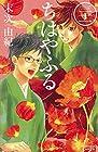 ちはやふる 第31巻 2016年03月11日発売