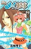 メイちゃんの執事 14 (マーガレットコミックス)