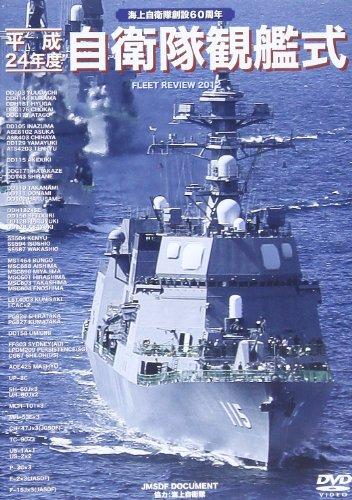 DVD>自衛隊観艦式 平成24年度 (<DVD>)