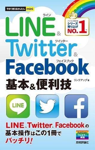 今すぐ使えるかんたんmini LINE&Twitter&Facebook基本&便利技