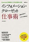 インフォメーション・クローゼット仕事術 (日経BPムック)