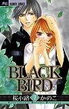BLACK BIRD(7) (フラワーコミックス)