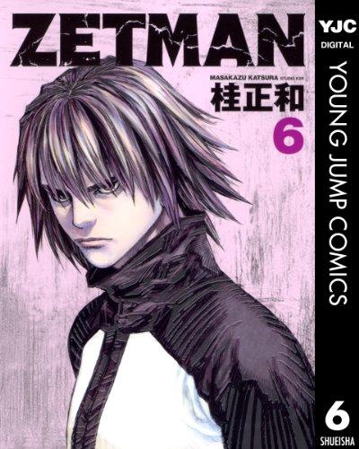 ZETMAN 6 (ヤングジャンプコミックスDIGITAL)