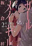 ガール メイ キル(2) (アクションコミックス(月刊アクション))