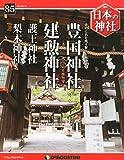 日本の神社全国版(85) 2015年 9/29 号 [雑誌]