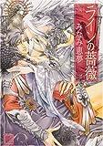 ラインの薔薇 (花音コミックス)