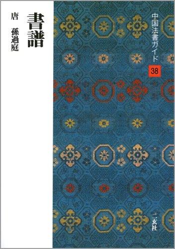 中国法書ガイド (38)