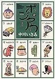 ポジャリカ(2) (ビッグコミックス)