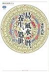 易、風水、暦、養生、処世 東アジアの宇宙観(コスモロジー) (講談社選書メチエ)