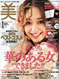 BITEKI (美的) 2013年 01月号 [雑誌]