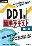 工事担任者 DD1種標準テキスト 第3版