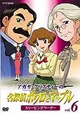 アガサ・クリスティーの名探偵ポワロとマープル Vol.6 スリーピング・マーダー [DVD]