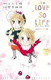小説・LOVE SO LIFE 桜の花の咲く頃に (花とゆめCOMICS)