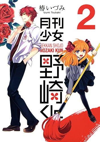 月刊少女野崎くん 2巻 (デジタル版ガンガンコミックスONLINE)