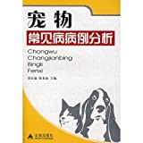 img - for pets common case analysis(Chinese Edition) book / textbook / text book