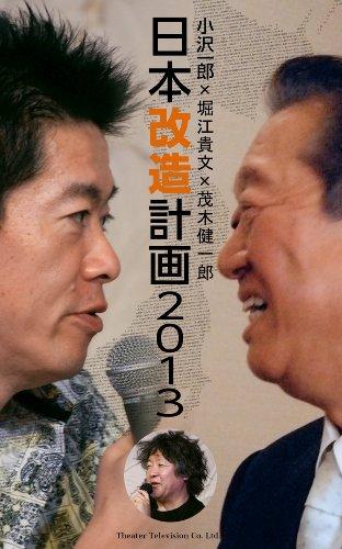日本改造計画2013の詳細を見る