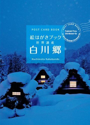 絵はがきブック 世界遺産 白川郷 (POST CARD BOOK)