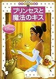 プリンセスと魔法のキス (ディズニー名作ゴールド絵本) (ディズニー名作ゴールド絵本 47)