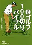 イラストレッスン ゴルフ100切りバイブル (日経ビジネス人文庫)