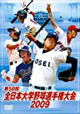 全日本大学野球選手権大会2009 [DVD]