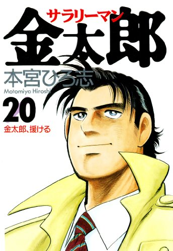 サラリーマン金太郎 第20巻