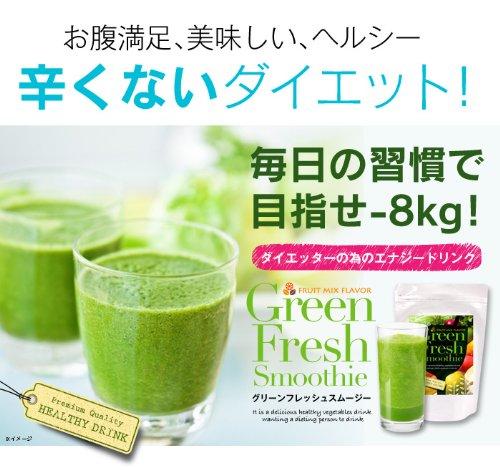 グリーンフレッシュスムージー (置き換えダイエット酵素ドリンク)