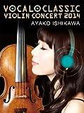 VOCALO CLASSIC VIOLIN CONCERT 2014 [DVD]