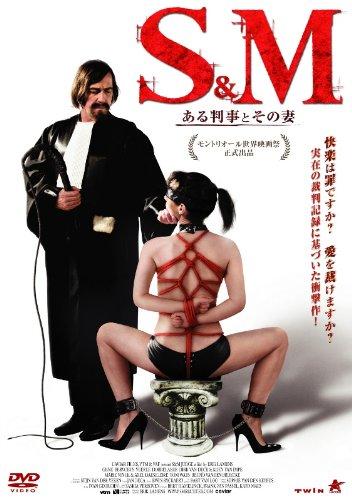 S&M ある判事とその妻 [DVD]
