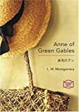 赤毛のアン―Anne of Green Gables
