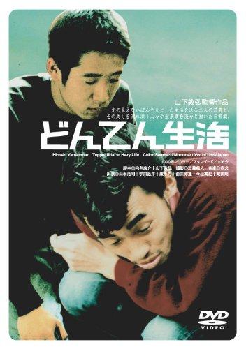 どんてん生活 [DVD]