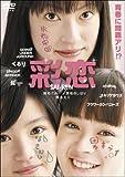 彩恋 SAI-REN [DVD]
