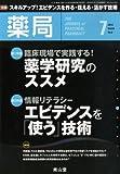 薬局 2013年 07月号 [雑誌]