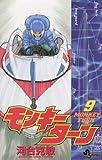 モンキーターン(9) (少年サンデーコミックス)