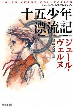 十五少年漂流記 (集英社文庫J・ヴェルヌコレクション)