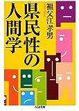 県民性の人間学 (ちくま文庫)