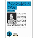 img - for People (Iwanami Bunko) of the French Renaissance (1992) ISBN: 4003318811 [Japanese Import] book / textbook / text book