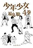 少年少女 4巻 (ビームコミックス(ハルタ)) -
