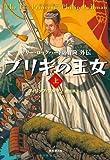 ブリキの王女 上 (サリー・ロックハートの冒険外伝) (創元ブックランド)