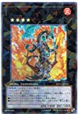 遊戯王カード 【ラヴァルバル・チェイン】【ウルトラ】 DT13-JP035-UR ≪星の騎士団 セイクリッド≫