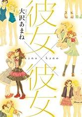 彼女×彼女(カノカノ) (ひらり、コミックス)